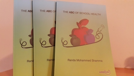 Riyadh, Books, SAR 20 / The Book / THE ABC OF SCHOOL HEALTH🍏