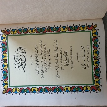 Riyadh, Books, SAR 50 / The Holy Quran (TAFSEER AL JALALEEN)